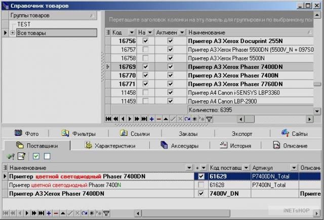 iNETsHOP: Справочник товаров, предложения поставщиков. Результат обработки, сравнения и анализа прайсов