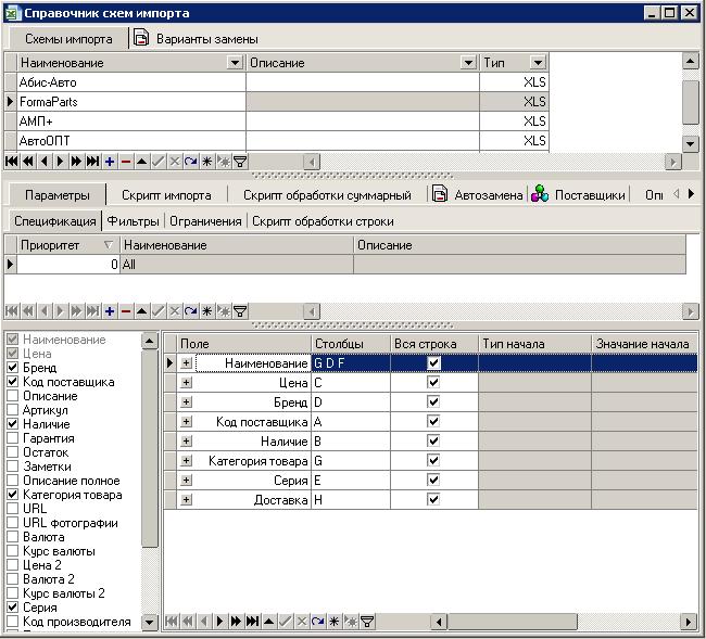 import_schema_parts1.png