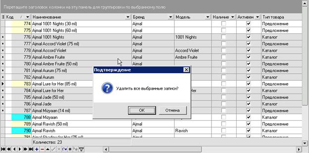 iNETsHOP: редактировани данных - удалить выделенные записи