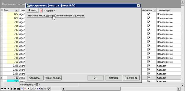 iNETsHOP: навигатор таблицы - мастер создания фильтра