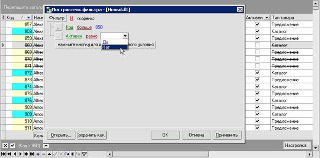 iNETsHOP: навигатор таблицы - мастер создания фильтра - булевы значения