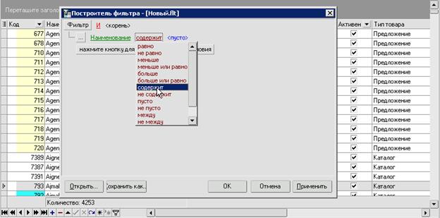iNETsHOP: навигатор таблицы - мастер создания фильтра - фильтр по части строки (LIKE)