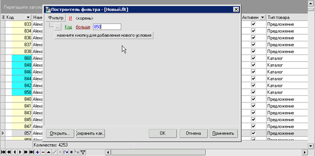 iNETsHOP: навигатор таблицы - мастер создания фильтра - числовые значения