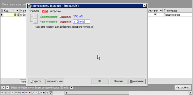 iNETsHOP: навигатор таблицы - мастер создания фильтра - И, ИЛИ