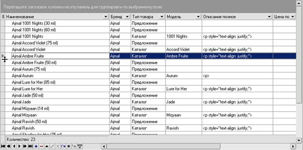 iNETsHOP: внешний вид таблицы - высота строк