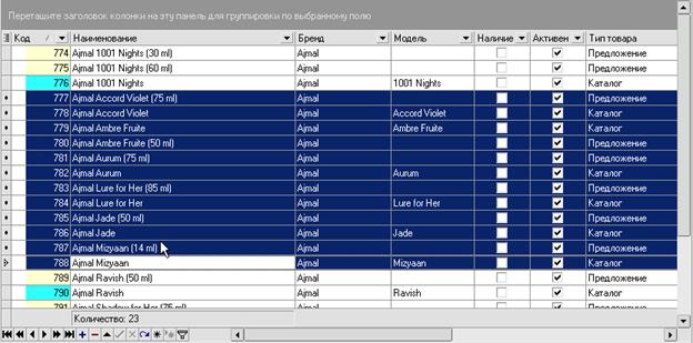 iNETsHOP: редактировани данных - виделить диапазон строк
