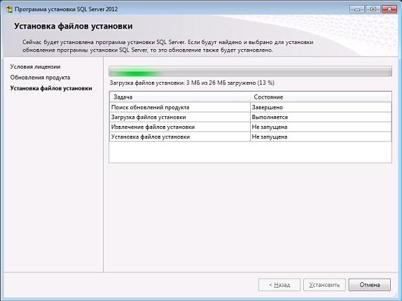 Установка инсталлятора Microsoft SQL Server Express