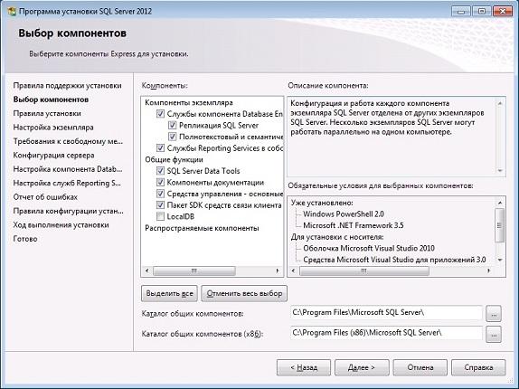 Выбор компонентов установки Microsoft SQL Server Express