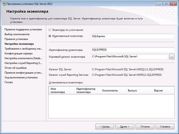 Имя инстанса (экземпляра) Microsoft SQL Server