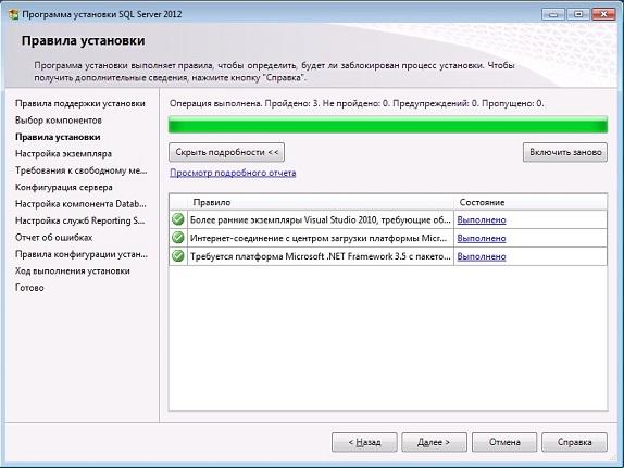 Проверка конфигурации компьютера перед инсталляцией Microsoft SQL Server Express