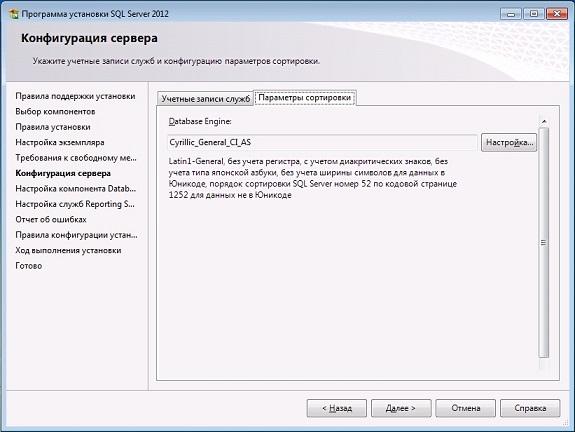 Установка параметра сортировки Microsoft SQL Server