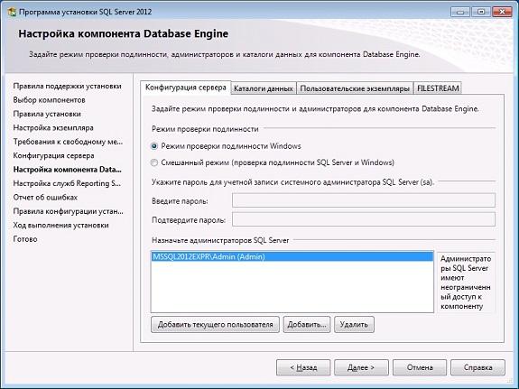 Выбор режима проверки подлинности Microsoft SQL Server