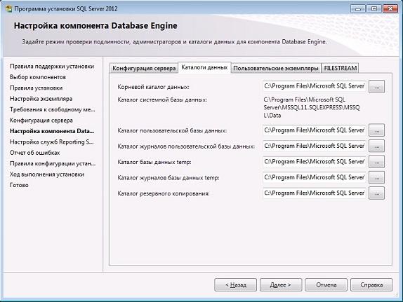 Настройка каталогов данных Microsoft SQL Server 2012