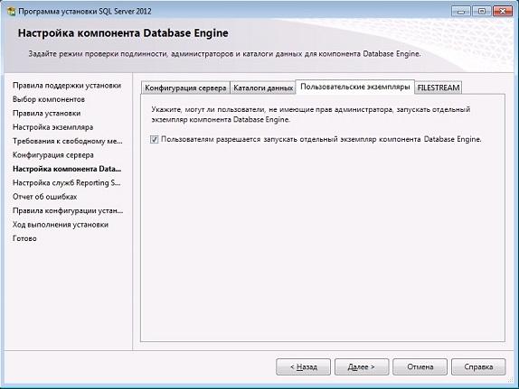 Пользовательские экземпляры Microsoft SQL Server 2012 Express
