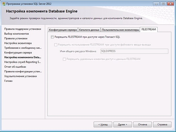 Настройка FILESTREAM при установке Microsoft SQL Server Express