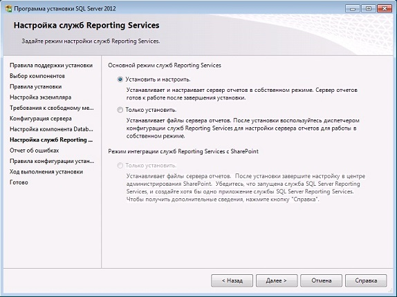 Установка Reporting Services в Microsoft SQL Server Express