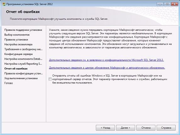 Настройка отправки отчета об ошибках Microsoft SQL Server Express