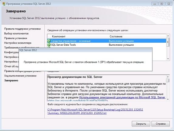 Завершение установки Microsoft SQL Server Express