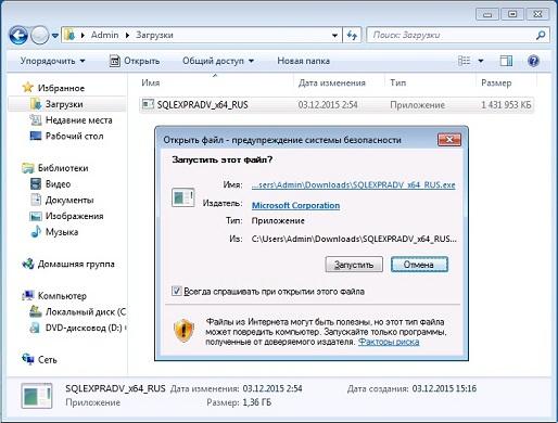 Запуск инсталляционного пакета Microsoft SQL Server Express