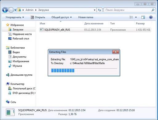 Распаковка инсталляционного пакета Microsoft SQL Server Express