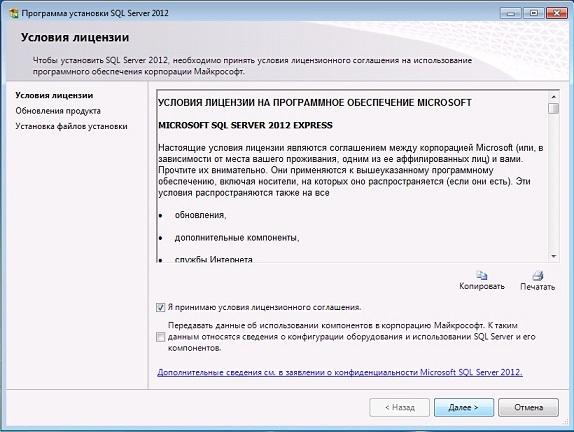 Лицензионной соглашение Microsoft SQL Server Express