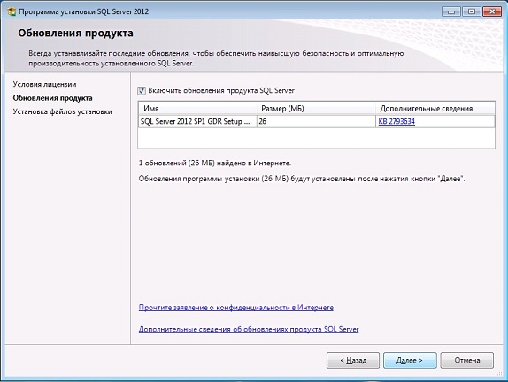 автоматическая загрузка обновлений при установке Microsoft SQL Server Express